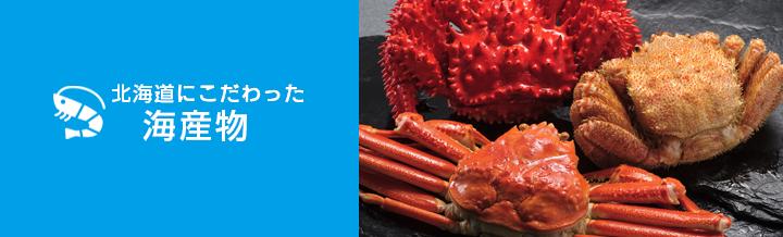 北海道海鮮物